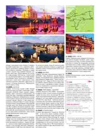 Itaka - gazetka promocyjna ważna od 02.04.2020 do 21.03.2021 - strona 219.