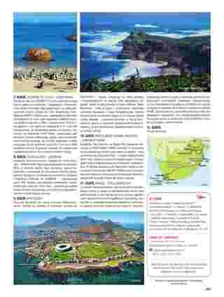 Itaka - gazetka promocyjna ważna od 02.04.2020 do 21.03.2021 - strona 207.