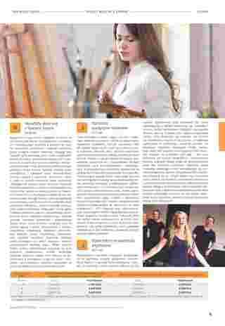Almatur - gazetka promocyjna ważna od 02.04.2020 do 22.09.2020 - strona 91.