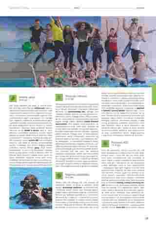 Almatur - gazetka promocyjna ważna od 02.04.2020 do 22.09.2020 - strona 129.