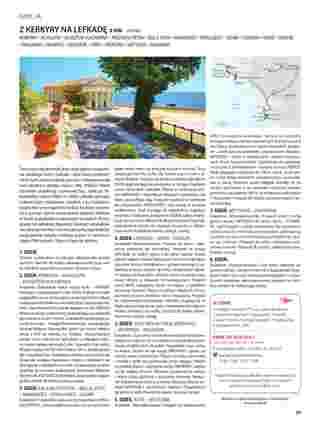 Itaka - gazetka promocyjna ważna od 01.11.2019 do 31.03.2020 - strona 101.