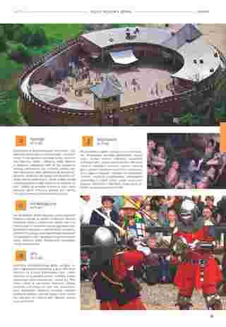Almatur - gazetka promocyjna ważna od 02.04.2020 do 22.09.2020 - strona 95.