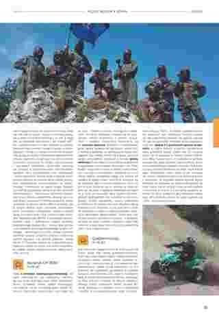 Almatur - gazetka promocyjna ważna od 02.04.2020 do 22.09.2020 - strona 101.