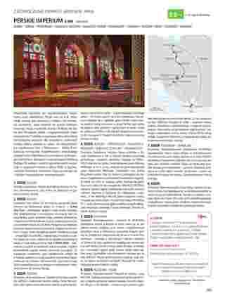 Itaka - gazetka promocyjna ważna od 02.04.2020 do 21.03.2021 - strona 257.