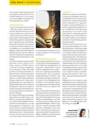 Hebe - gazetka promocyjna ważna od 01.06.2019 do 30.06.2019 - strona 110.