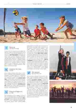 Almatur - gazetka promocyjna ważna od 02.04.2020 do 22.09.2020 - strona 45.