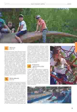 Almatur - gazetka promocyjna ważna od 02.04.2020 do 22.09.2020 - strona 97.