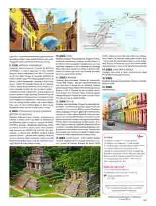 Itaka - gazetka promocyjna ważna od 02.04.2020 do 21.03.2021 - strona 179.