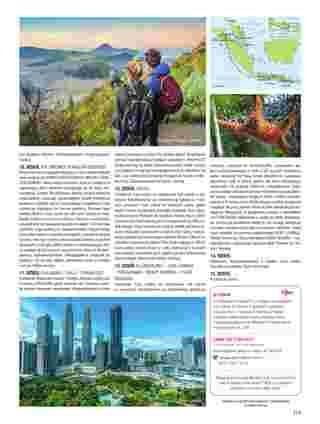 Itaka - gazetka promocyjna ważna od 02.04.2020 do 21.03.2021 - strona 215.