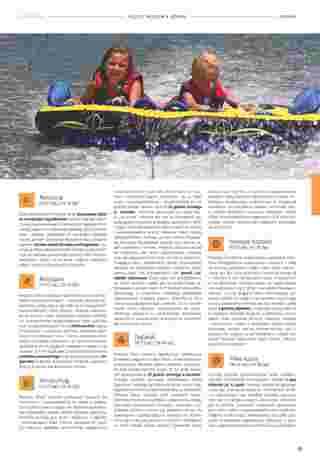 Almatur - gazetka promocyjna ważna od 02.04.2020 do 22.09.2020 - strona 65.