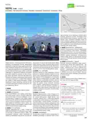 Itaka - gazetka promocyjna ważna od 02.04.2020 do 21.03.2021 - strona 261.