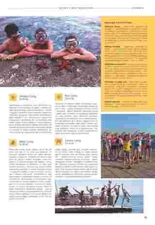 Almatur - gazetka promocyjna ważna od 02.04.2020 do 22.09.2020 - strona 191.