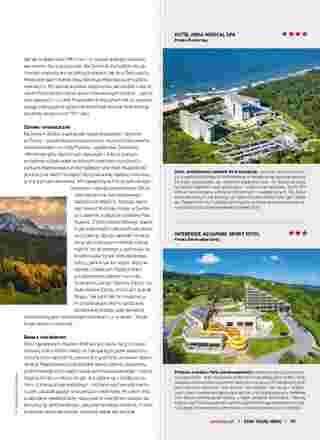 Exim Tours - gazetka promocyjna ważna od 01.03.2020 do 31.05.2020 - strona 93.