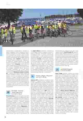 Almatur - gazetka promocyjna ważna od 02.04.2020 do 22.09.2020 - strona 36.