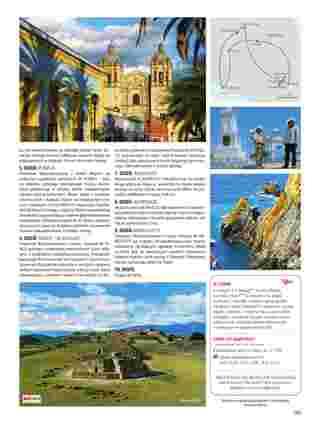 Itaka - gazetka promocyjna ważna od 01.11.2019 do 31.03.2020 - strona 255.