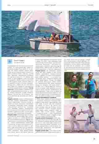 Almatur - gazetka promocyjna ważna od 02.04.2020 do 22.09.2020 - strona 19.