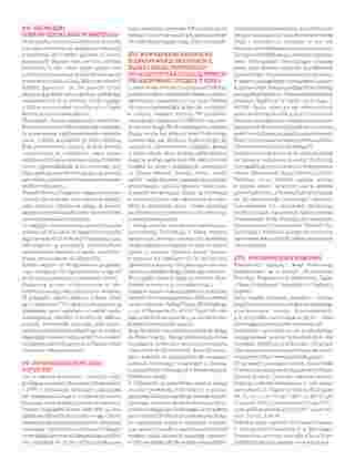Itaka - gazetka promocyjna ważna od 01.10.2019 do 31.03.2020 - strona 191.