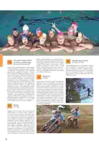 Almatur - gazetka promocyjna ważna od 02.04.2020 do 22.09.2020 - strona 110.