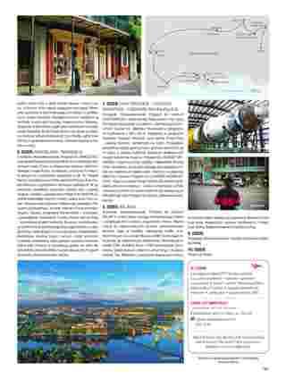 Itaka - gazetka promocyjna ważna od 02.04.2020 do 21.03.2021 - strona 169.