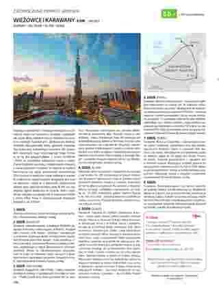 Itaka - gazetka promocyjna ważna od 02.04.2020 do 21.03.2021 - strona 258.