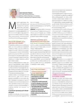 Hebe - gazetka promocyjna ważna od 01.07.2019 do 31.08.2019 - strona 105.