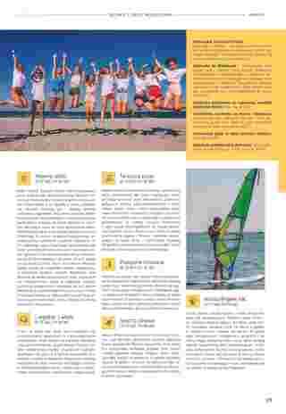 Almatur - gazetka promocyjna ważna od 02.04.2020 do 22.09.2020 - strona 179.