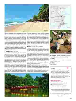 Itaka - gazetka promocyjna ważna od 02.04.2020 do 21.03.2021 - strona 235.