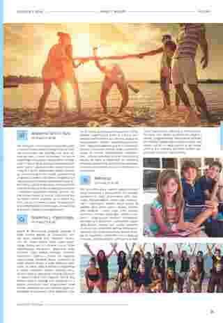 Almatur - gazetka promocyjna ważna od 02.04.2020 do 22.09.2020 - strona 21.