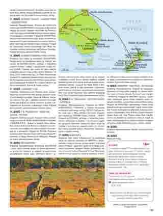 Itaka - gazetka promocyjna ważna od 02.04.2020 do 21.03.2021 - strona 197.