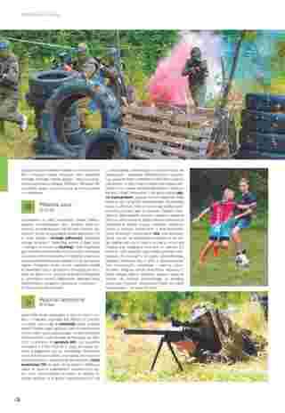 Almatur - gazetka promocyjna ważna od 02.04.2020 do 22.09.2020 - strona 130.